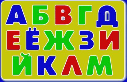 Этот сложный русский язык.
