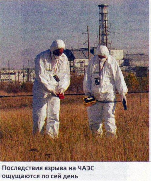 Тайна ядерного саркофага
