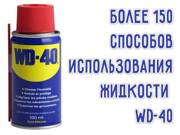 150 способов применения жидкости WD-40