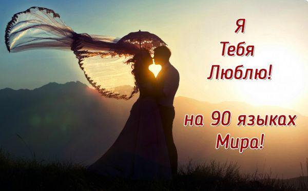 Я тебя люблю на 90 языках мира!